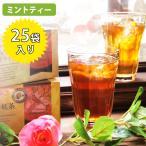 極上はちみつ入りミントティー 紅茶専門店ラクシュミー 25袋 Lakshimi スリランカ スペイン 紅茶 ティー 茶葉