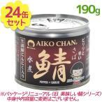 サバ缶 伊藤食品 美味しい鯖 水煮 黒胡椒にんにく入り 190g×24缶 国産 さば缶詰 みず煮 ギフト 非常食