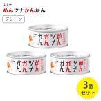 ふくや めんツナかんかん 90g×3個セット 国産 明太子ツナ缶 缶詰 ツナフレーク ギフト