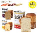 非常食 パンの缶詰 5年保存 新食缶ベーカリー 缶入りソフトパン 3種24缶セット ギフト 防災グッズ