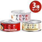 ふくや めんツナかんかん 食べ比べ3種セット 国産 ツナ缶詰 詰め合わせ ギフト 明太子仕立て