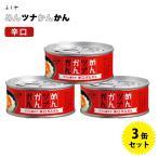 ふくや めんツナかんかん 辛口 3缶セット 国産 明太子ツナ缶 缶詰 ツナフレーク ギフト
