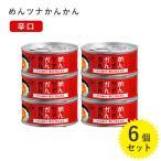 ふくや めんツナかんかん 辛口 6缶セット 国産 明太子ツナ缶 缶詰 ツナフレーク ギフト