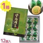 宇治抹茶バウムクーヘン 12個入 京都土産 ギフト 個包装 洋菓子 スイーツ 手土産