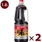 味マルジュウ 1.8L×2本セット ペットボトル入り 業務用 だし醤油 出汁しょうゆ 調味料 味まるじゅう 丸十大屋