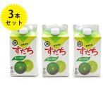 徳島県産 すだち果汁 500ml×3本セット EPパック入 国産 100%ストレート果汁 無添加 JA全農とくしま