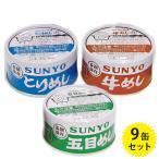 サンヨー 飯缶 ごはん缶 セット 9缶セット ( 3種 ×3個) 防災食非常食保存食キャンプにも!