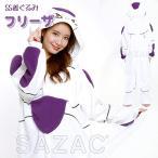 SAZAC 正規品 着ぐるみフリース ドラゴンボール フリーザ 男女兼用 仮装 なりきり KOP-040 コスプレ衣装