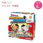どすこい! ハムスター大相撲 TY-0175 友愛玩具 2人プレイ用 対戦 おもちゃ 玩具 ゲーム ハムスター 動物