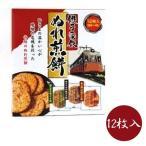 千葉 銚子電鉄 ぬれ煎餅 3種(赤の濃い口味・青のうす口味・緑の甘口味)各4枚入り 個包装 詰め合わせ ギフト