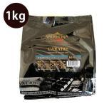 ヴァローナ  フェーブ カライブ  1kg ブラック チョコレート JIVARA LACTEE 66% Cacao ミルク チョコレート VALRHONA