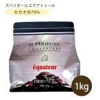 大東カカオ スペリオール エクアトゥール 1kg クーベルチュールチョコレート バレンタイン 製菓用品 材料