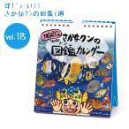 2020年 すギョーい!!さかなクンの図鑑(週めくり)カレンダー 1000109325 アートプリントジャパ カレンダー画像