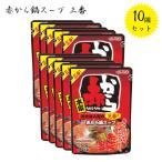 赤から鍋スープ 3番 ストレートタイプ 750g×10個セット 鍋の素 旨辛 イチビキ