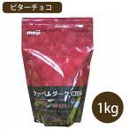明治チョコレート クーベルダークCB58 業務用 1kg クーベルチュール バレンタイン 製菓用品 材料