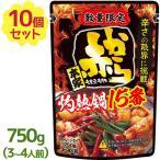 赤から鍋スープ 15番 ストレートタイプ 750g×10個セット 鍋の素 激辛 旨辛 辛いもの好き イチビキ