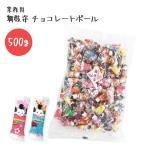 舞妓姿 チョコレートボール 業務用 500g 個包装 バレンタイン 大量 日本お土産 ばら撒き 可愛い
