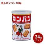 三立製菓 缶入カンパン 氷砂糖入り 100g×24個セット 乾パン 非常食 長期保存食 備蓄食料 防災グッズ