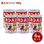 三立製菓 缶入カンパン 氷砂糖入り 100g×6個セット 乾パン 非常食 長期保存食 備蓄食料 防災グッズ