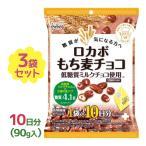 ロカボ もち麦チョコ 100g×3個セット 個包装 低糖質チョコレート スイーツ お菓子 おやつ 正栄