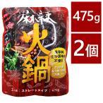 麻辣火鍋の素 ストレートタイプ 475g×2袋セット 化学調味料無添加 鍋スープ チャンバーズ・オブ・スパイス