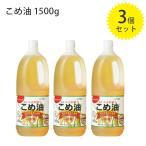 築野食品 こめ油 1500g×3個セット 国産 食用油 TSUNO 揚げ物 炒め物 米油 料理 調味油