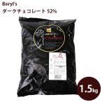 ベリーズ クーベルチュール ダークチョコレート カカオ52% 製菓用 1.5kg 業務用 製菓材料 ケーキ作り バレンタイン