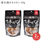 博多揚げホルモン 50g×2個セット 匠家 スナック菓子 おつまみ 福岡県 国産 九州お土産