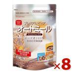 日食 プレミアムピュアオートミール 300g×8個セット オーツ麦100% 保存料無添加 朝食 シリアル 離乳食