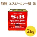S&B 特製エスビーカレー カレー粉 2kg 缶 赤缶カレー スパイス 日本