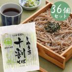 きねうち 十割そば 150g×36個セット 生麺 食塩不使用 そば粉100% 短時間調理 時短 蕎麦 生蕎麦