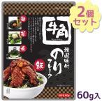 牛角 韓国味付け海苔フレーク 60g×2個セット ふりかけ 韓国のり ご飯のお供 フードレーベル