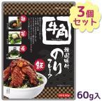 牛角 韓国味付け海苔フレーク 60g×3個セット ふりかけ 韓国のり ご飯のお供 フードレーベル