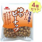 イチビキ ゆでピーナッツ 60g×4袋セット 国産 茹でピーナツ おつまみ おやつ 落花生