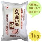 さつまいも粉 1kg 国産 業務用 さつま芋澱粉パウダー 薩摩芋でんぷん粉 片栗粉代用 製菓材料 火乃国食品