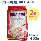 ライスヌードル フォー 米粉 400g×2個セット ビッチー 3.5mm 乾麺 グルテンフリー お米麺 海外食材