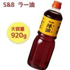 エスビー食品 ラー油 920g 辣油 業務用 大容量 中華調味料 香味食用油 食品