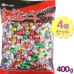 オールシーズン チョコレート 400g×4個セット 業務用 大量 個包装 お菓子 おやつ ばら撒き バレンタイン チーリン製菓