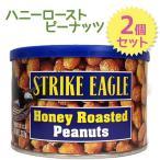ハニーローストピーナッツ 227g×2缶セット ストライクイーグル アメリカ産 ピーナツ 落花生 おつまみ 輸入菓子