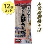 信州 木曽路御岳そば 200g×12袋入り 元祖乱れづくり ご当地グルメ 蕎麦 乾麺