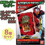 仮面ライダーセイバー 変身 コレクタブルワンダーライドブック 8個セット SG01 食玩 ラムネ菓子