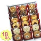 ロシアケーキ 18個入り 6種詰め合わせセット 個包装 箱入り 焼き菓子 クッキー お菓子 お歳暮 ギフト 栄光堂製菓