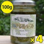 阿蘇バジルペースト 100g×4個セット 瓶入り 国産 無農薬栽培 パスタソース 調味料