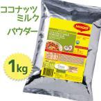 マギー ココナッツミルク パウダー ノンスイート 1kg 業務用 砂糖不使用 粉末状 エスニック料理 製パン・製菓材料