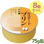 井村屋 缶カスタードプリン 75g×8個セット 缶詰 デザート おやつ まとめ買い ギフト 非常食 長期保存食 防災用品