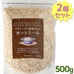ライスアイランド グラノーラ上級者さんのオートミール 500g×2袋セット 砂糖不使用 シリアル オーツ麦 離乳食