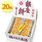 銀座花のれん 銀座餅 醤油味せんべい 20枚入 個包装 国産うるち米使用 揚げ煎餅 お菓子 グルメギフト