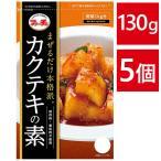 ファーチェ カクテキの素 130g×5個セット 花菜 キムチの素 混ぜるだけ 調味料 韓国食品 唐辛子粉 自家製 手作り