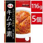 ファーチェ キムチの素 116g×5個セット 花菜 混ぜるだけ 調味料 韓国食品 唐辛子粉 スパイス 自家製 手作り