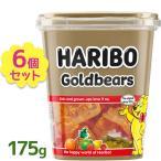 HARIBO ハリボー グミ ゴールドベア カップ 175g×6個セット キャンディ お菓子 海外 輸入菓子 おやつ スイーツ ハロウィン お返し